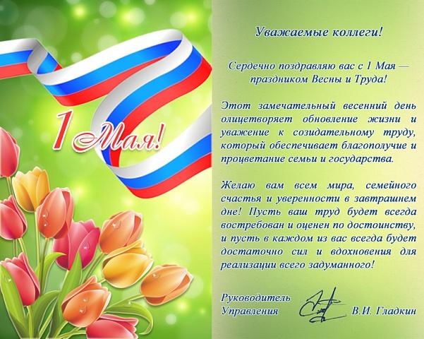 Поздравление с 1 мая официальное в прозе от профсоюза